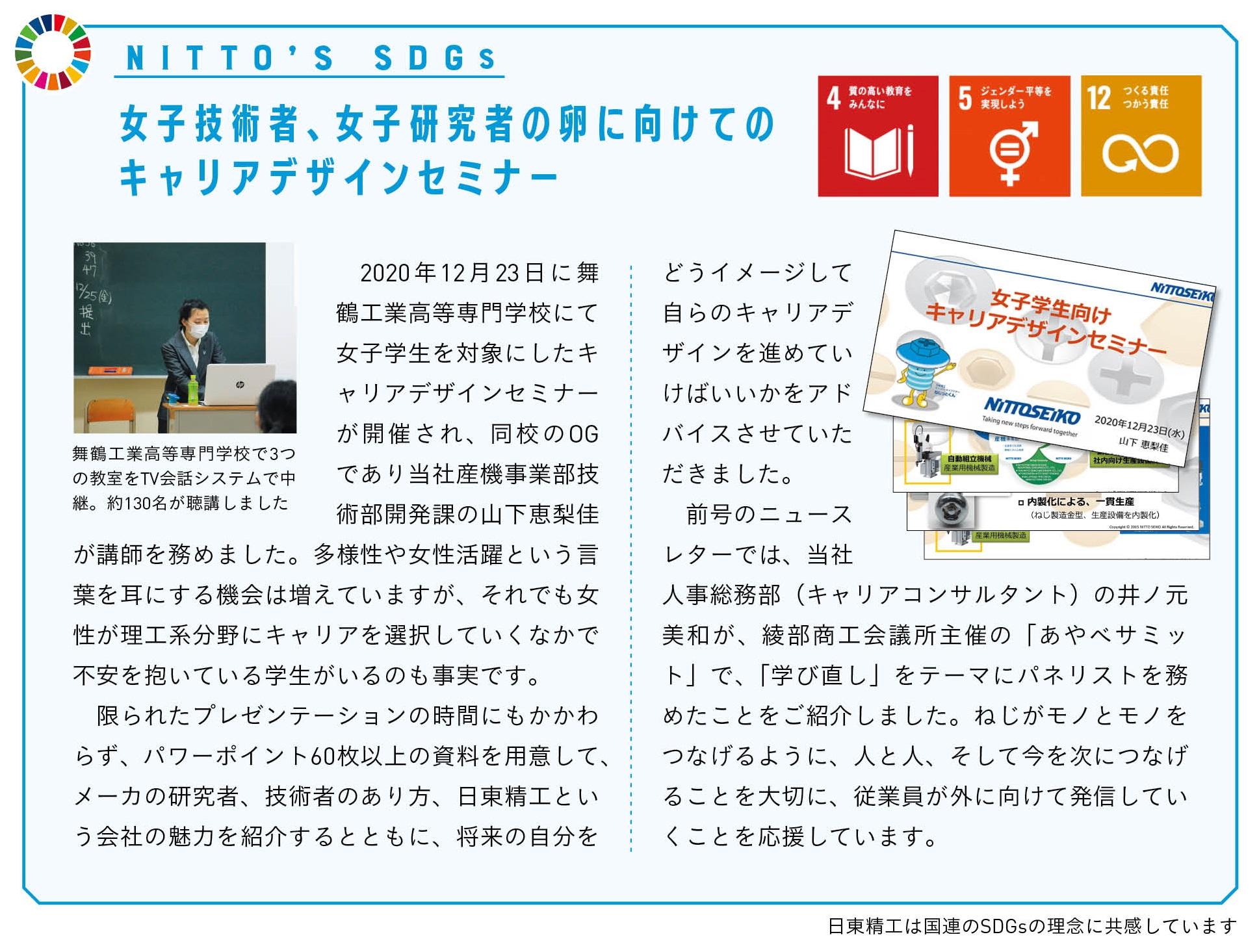 NITTO'S SDGs