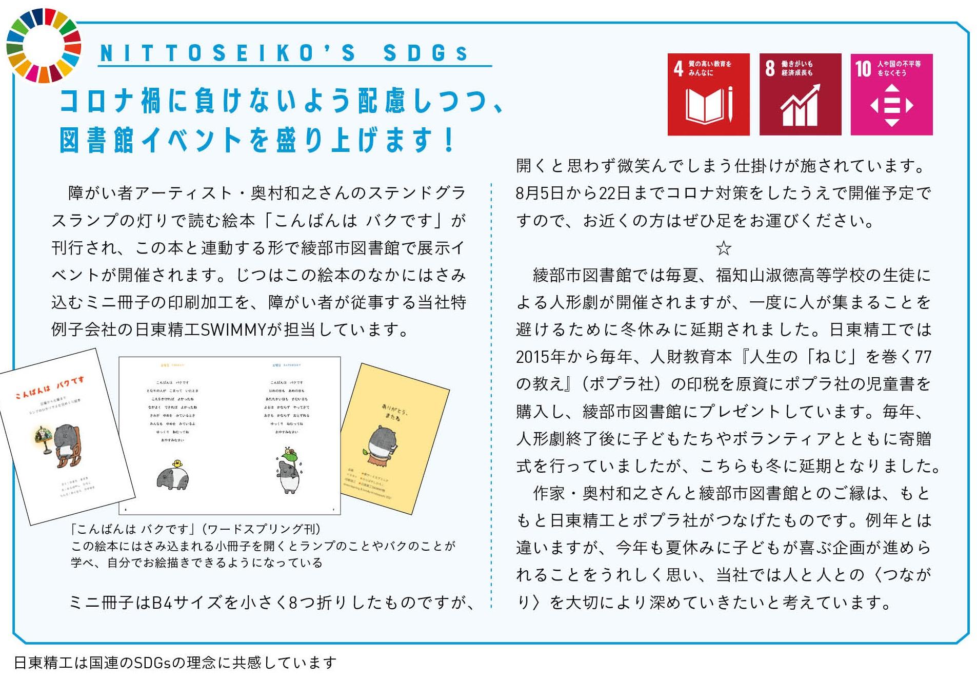 SDGs(図書館イベント)