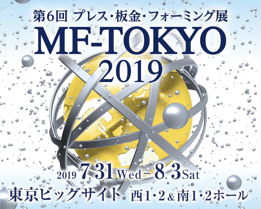 【自由研究にオススメ!】「MF-TOKYO2019 プレス・板金・フォーミング展」に出展します!