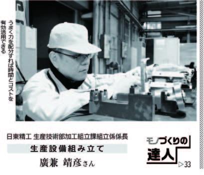 日刊工業新聞「モノづくりの達人」に従業員が紹介されました