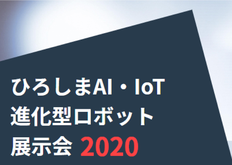 ひろしま AI・IoT 進化型ロボット展示会 2020に出展します!