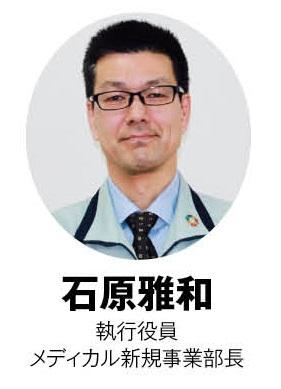 メディカル新規事業部・石原執行役員