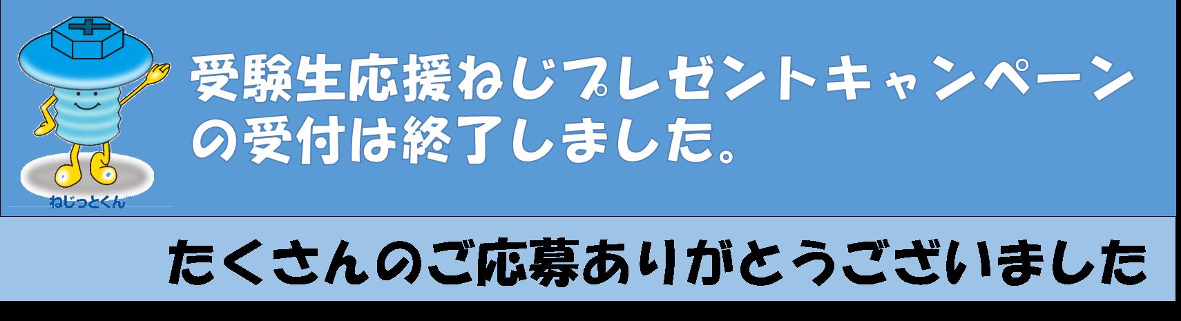 jyukensei_yurumidome_banner5.png