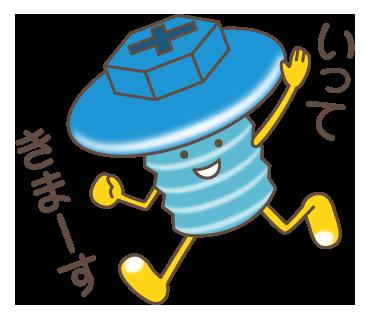 nejitto-kun_line01.png