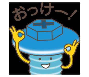 nejitto-kun_line05.png