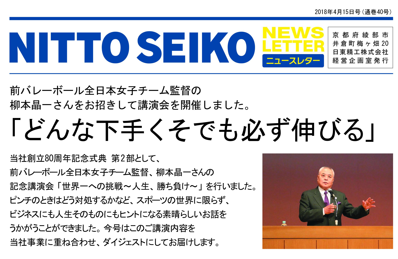 【ニュースレター・2018年4月号(第40号)】前バレーボール全日本女子チーム監督の柳本晶一さんをお招きして講演会を開催しました。
