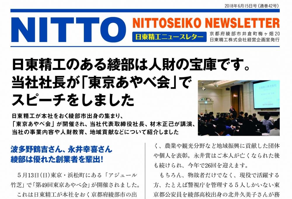 【ニュースレター・2018年6月号(第42号)】日東精工のある綾部は人財の宝庫です。当社社長が「東京あやべ会」でスピーチをしました。