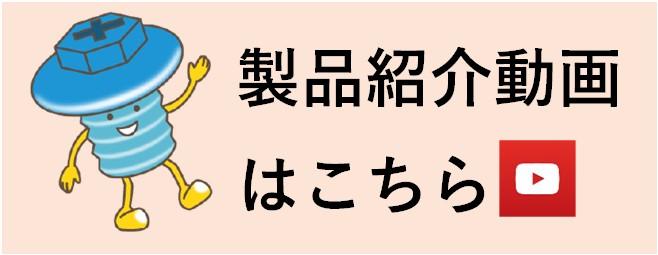 精工 会社 日東 株式